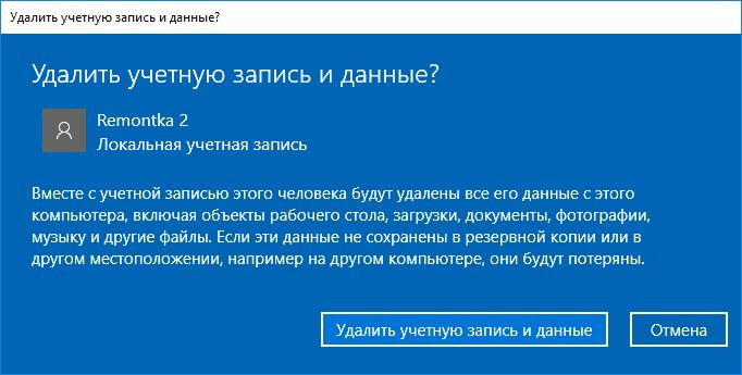confirm-delete-user-data-windows-10.png