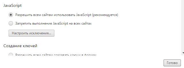 zapretit-javascript.jpg
