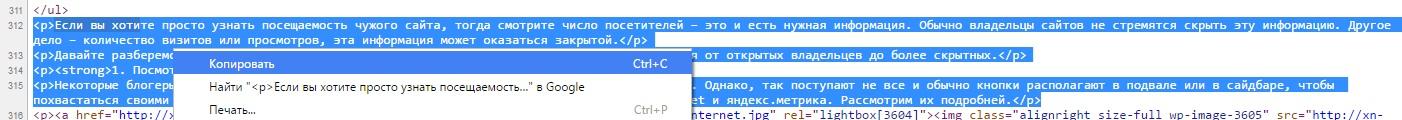 kak-skopirovat-html-kod-stranitsyi.jpg