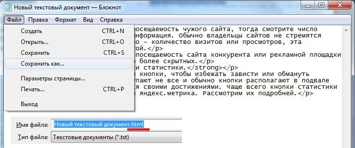 sohranit-v-formate-html.jpg
