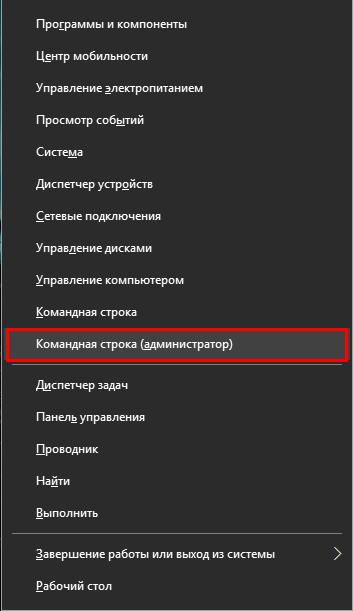 vklyuchaem-uchetnuyu-zapis-gost-na-windows-10.png