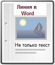 gorizontalnaja-linija-v-Word.jpg
