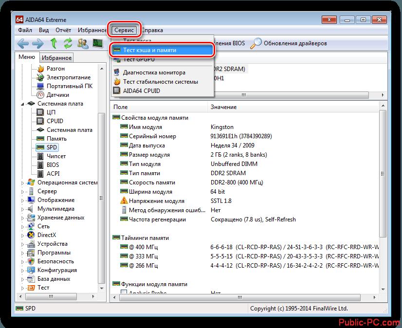 Perehod-k-testirovaniyu-skorosti-kesha-i-operativnoy-pamyati-v-programme-AIDA64.png