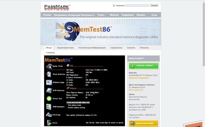 Skachivaem-programmu-s-ofitsial-nogo-sajta-e1525674802958.jpg