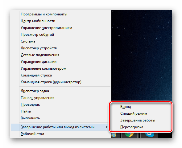 Protsess-perezagruzki-kompyutera.png