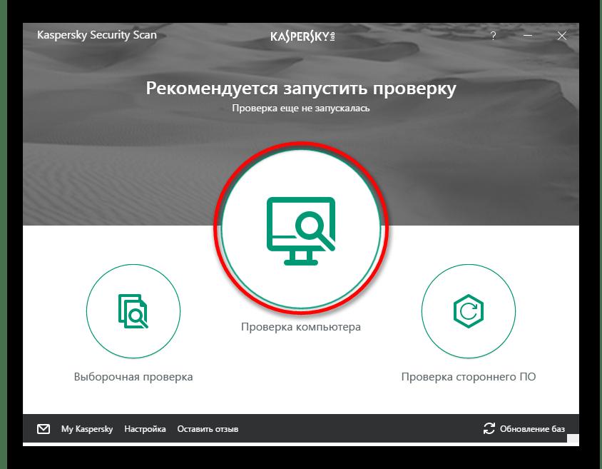 Onlayn-proverka-kompyutera-na-nalichie-virusov.png
