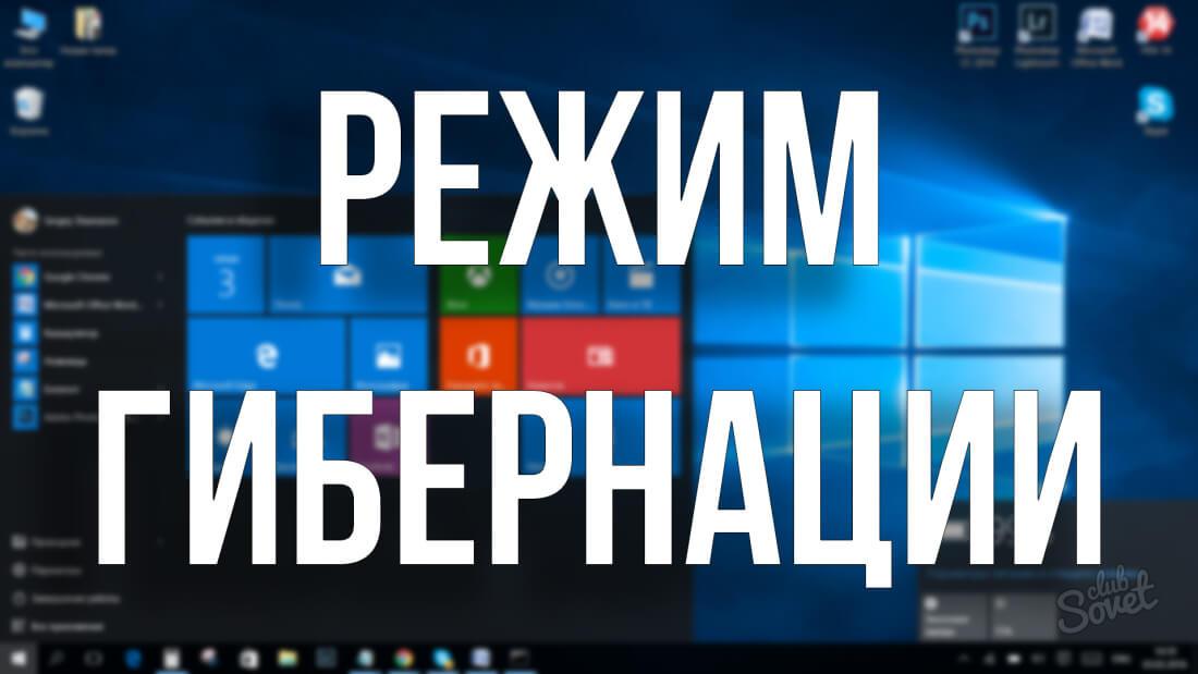 hibernate-windows10_012.jpg