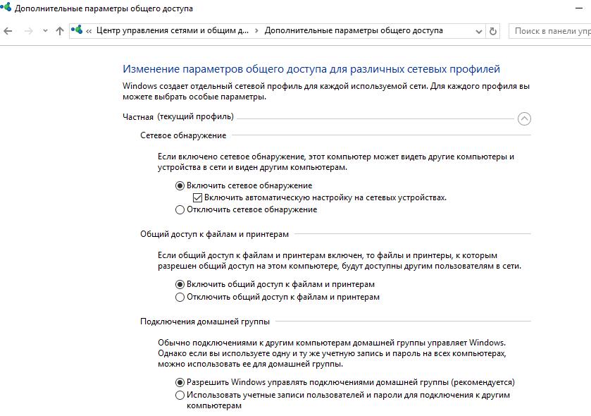 windows-10-vklyuchit-setevoe-obnaruzhenie.png