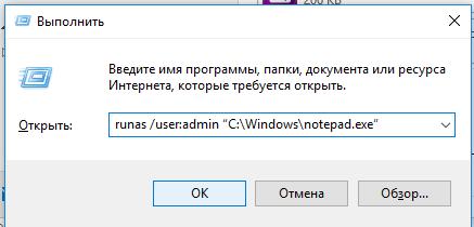runas-useradmin.png
