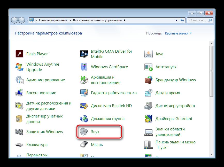 Perehod-k-nastroykam-zvuka-Windows-7-1.png