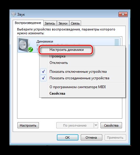 Nastroyki-dinamikov-Windows-7-1.png