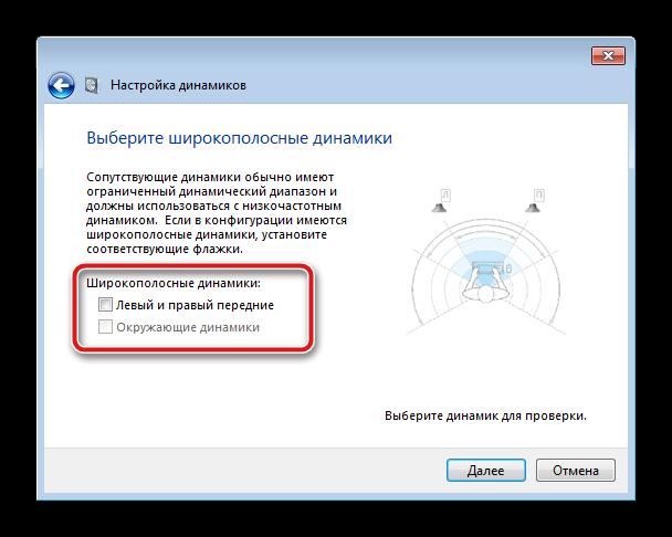 Vklyuchenie-shirokopolosnyih-dinamikov-v-Windows-7-1.png