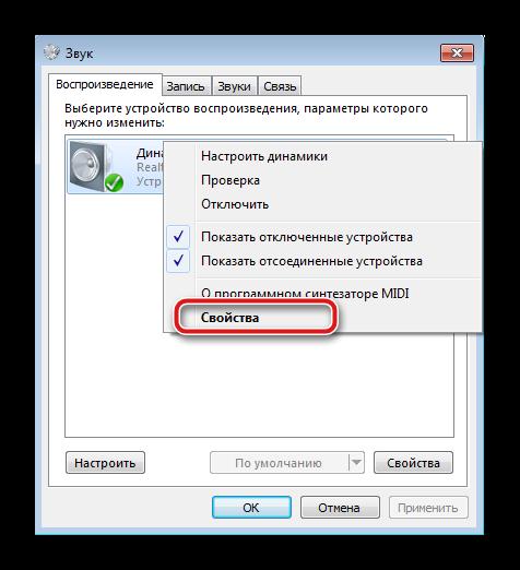 Svoystva-ustroystva-vosproizvedeniya-v-Windows-7-1.png