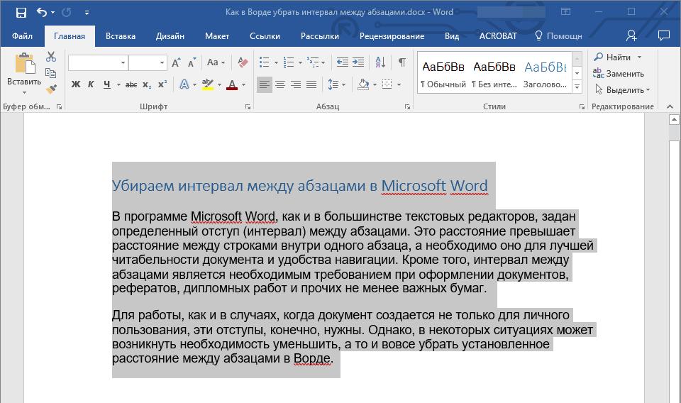 vyidelit-tekst-v-Word-1.png