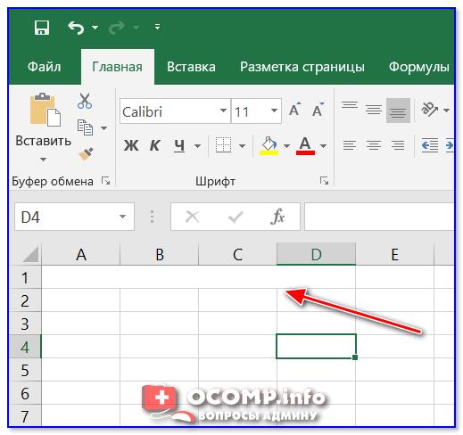 Zadacha-vyipolnena-yacheyki-slityi.png