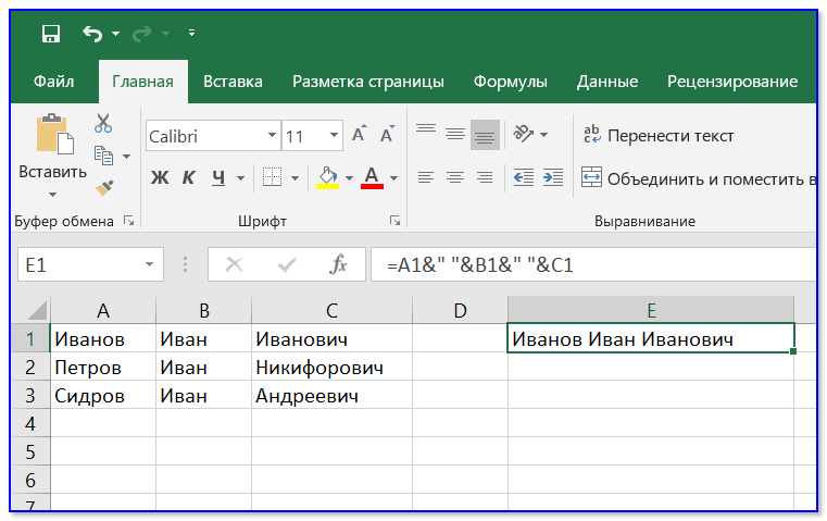 Vstavlyaem-probelyi-mezhdu-dannyimi.png
