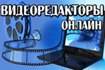 Vyibiraem-onlayn-videoredaktor.png