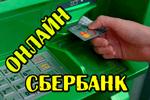Nastraivaem-i-polzuemsya-Sberbank-onlaynom.png