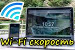 Realnaya-Wi-Fi-skorost.jpg