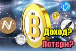 Mozhno-li-zarabotat-na-roste-kursa-kriptovalyutyi.png