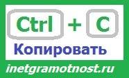 Gorayshie-klavishi-Copirovat-1.jpg