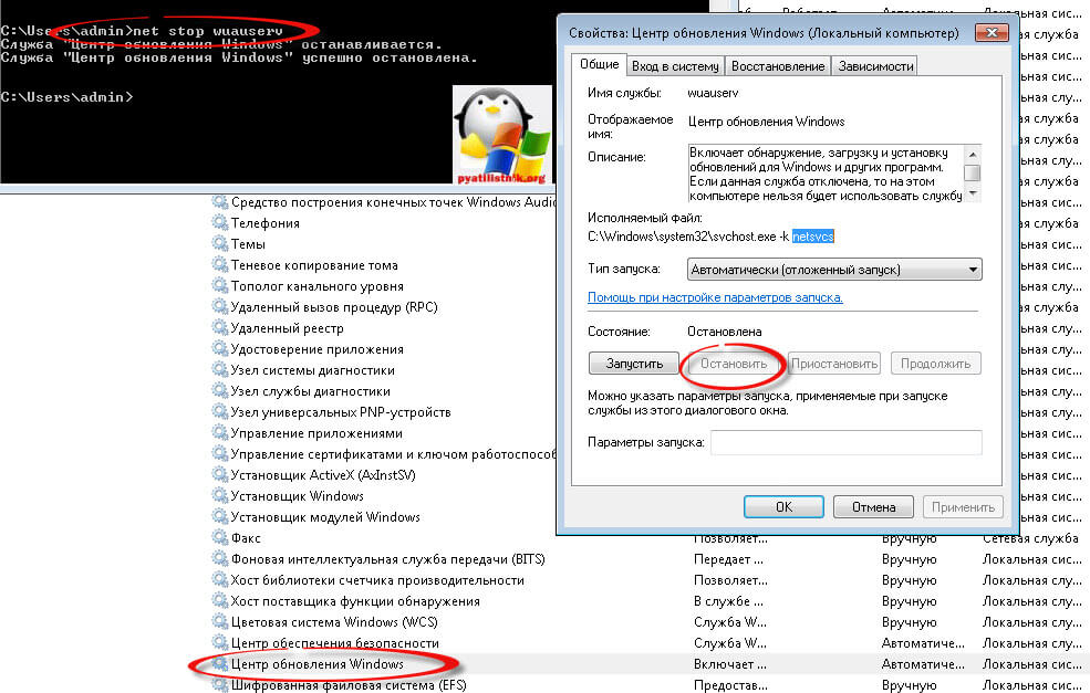 Beskonechnoe-obnovlenie-windows-7-reshaem-za-minutu.jpg