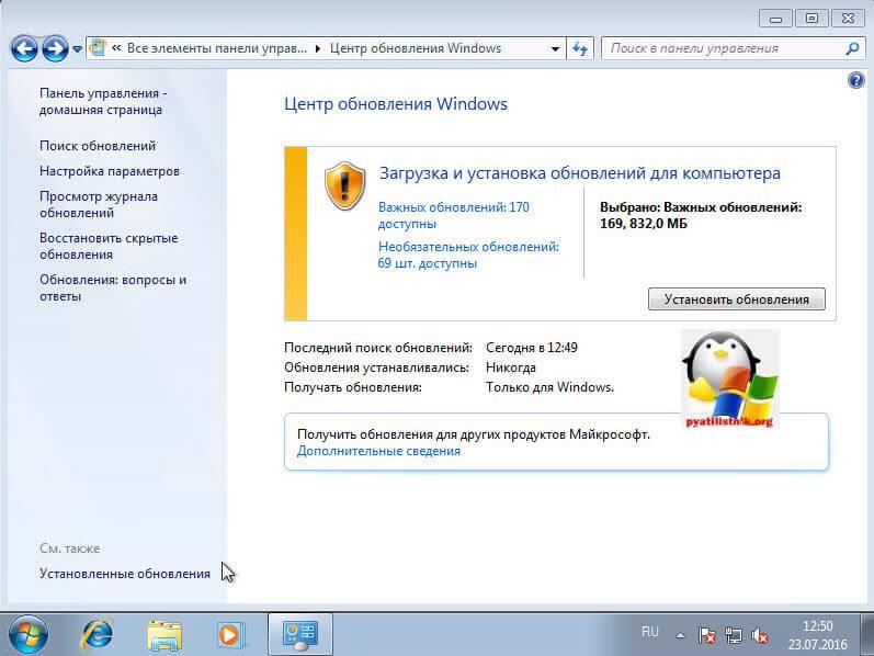 beskonechnaya-proverka-obnovleniy-windows-7-1.jpg