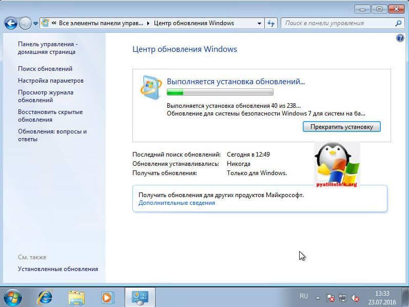 beskonechnaya-proverka-obnovleniy-windows-7-2.jpg