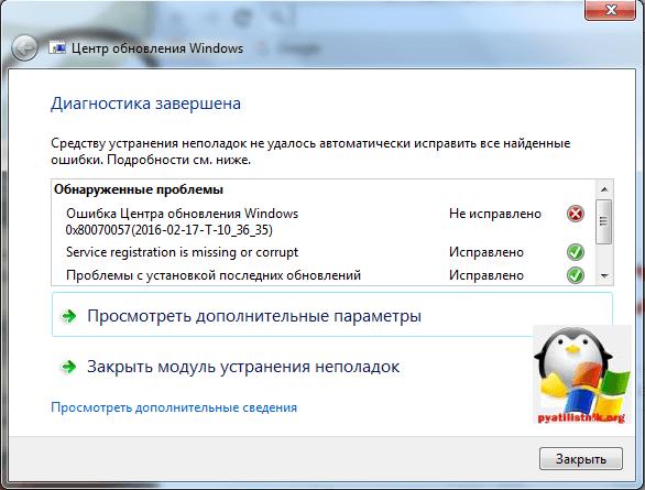 zagruzka-obnovleniy-windows-7-idet-beskonechno-3.png