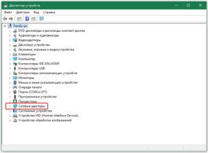Nastroit-ustrojstvo-v-operatsionnoj-sisteme-putem-ustanovki-sootvetstvuyushhego-drajvera-kontrollera-300x221.jpg