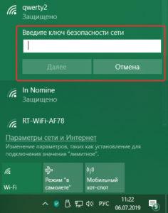 Nastroit-soedinenie-putem-vvoda-imeni-domashnej-ili-ofisnoj-vajfaj-seti-SSID-i-parolya-236x300.jpg