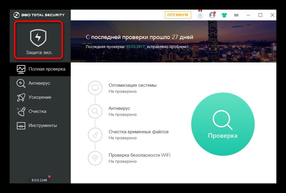 Ikonka-vklyuchenoy-zashhityi-antivirusa-360-Total-Security.png