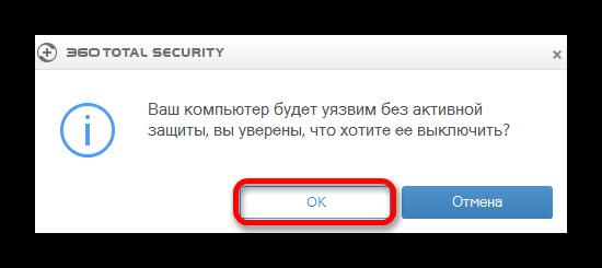 Soglashenie-s-otklyucheniem-zashhityi-antivirusa-360-Total-Security.png