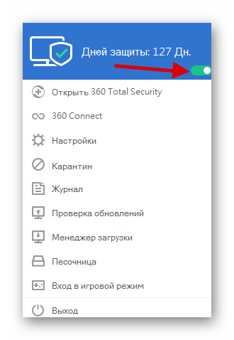 Otklyuchenie-antivirusnoy-zashhityi-360-Total-Security-v-kontekstnom-menyu.png