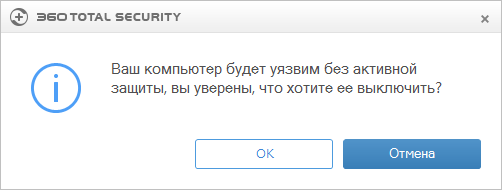 360-total-security-warning.png