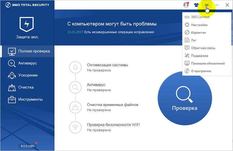 360-total-security-04.jpg
