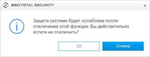 360-total-security-warning_02.png