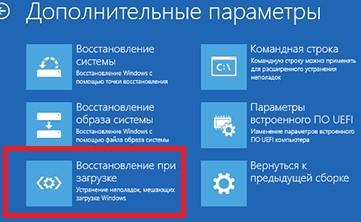 auto-repair-bootloader.jpg