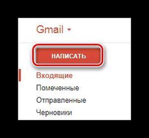 kak_otpravit_fajl_po_elektronnoj_pochte6.jpg
