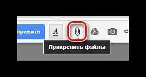kak_otpravit_fajl_po_elektronnoj_pochte7.jpg