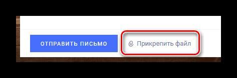 kak_otpravit_fajl_po_elektronnoj_pochte11.jpg