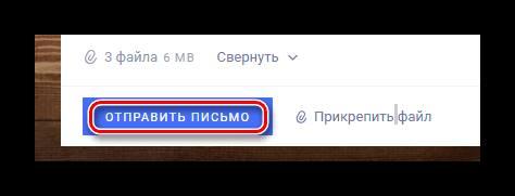 kak_otpravit_fajl_po_elektronnoj_pochte13.jpg