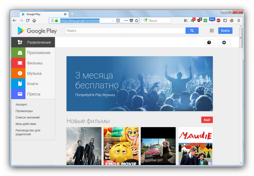 Veb-versiya-Google-Play-otkryitaya-cherez-Mozilla-Firefox.png