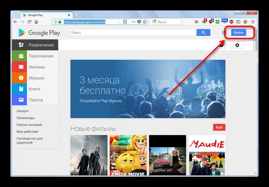 Voyti-v-akkaunt-Google-dlya-ispolzovaniya-Play-Marketa.png