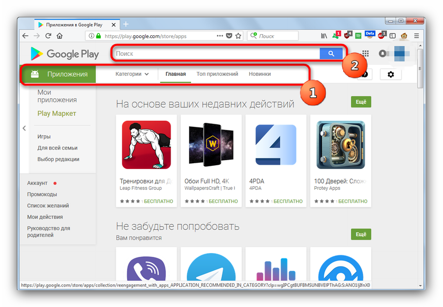 Prilozheniya-i-poisk-prilozheniy-v-Google-Play-Market.png