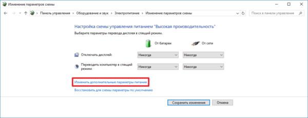 gibernacija-windows-10-a4d76a3.png