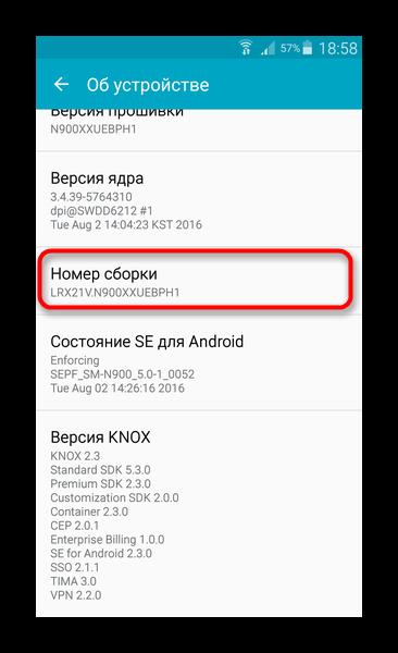 Nomer-sborki-v-nastroykah-Ob-Ustroystve-Android.png