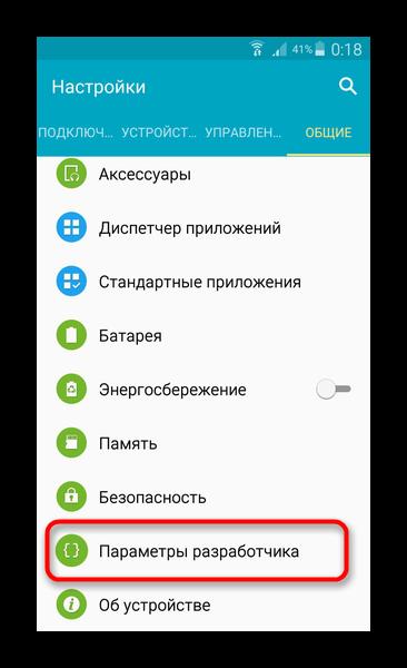 Parametryi-razrabotchika-v-obshhih-nastroykah-Android.png