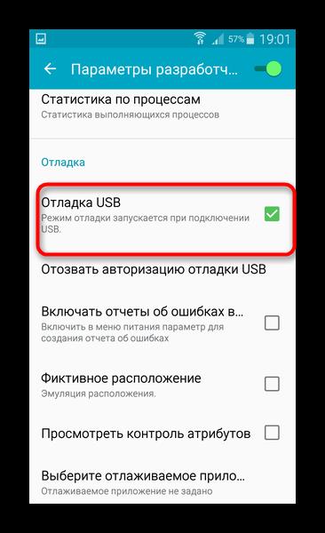 Otladka-po-USB-v-parametrah-razrabotchikov.png