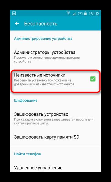 Vklyuchenie-ustanovki-prilozheniy-iz-neizvestnyih-istochnikov-na-Android.png
